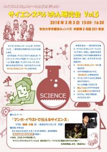 20180201-01_研究会05-チラシ