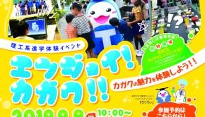 20190901-01_エンジョイカガク-ポスター公開用
