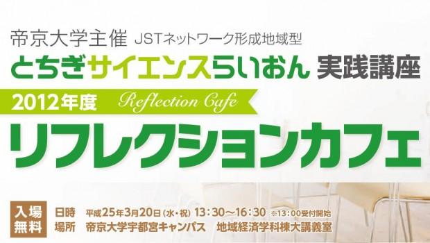 ref_cafe