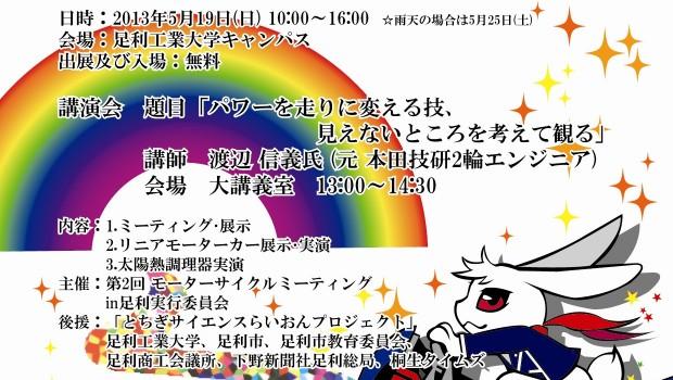 20130319-03_足工大-モーターチラシ2013完成
