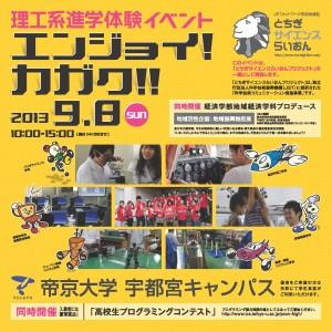 20130731-02_エンジョイカガク-フライヤー表