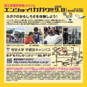 20130731-02_エンジョイカガク-フライヤー裏