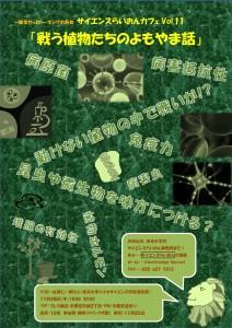 20131106-01_サイエンスカフェ-チラシ一般用