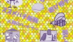 20140220-01_サイエンスカフェ-チラシ一般用