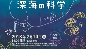 20171125-01_シンポジウム06-チラシ最終稿