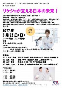 リケジョが支える日本の未来! @ 帝京大学宇都宮キャンパス | 宇都宮市 | 栃木県 | 日本
