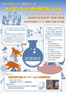 20181015-01_研究会06・サイエンスカフェ70-チラシ