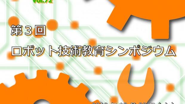 ロボットシンポ2018チラシ(らいおん)