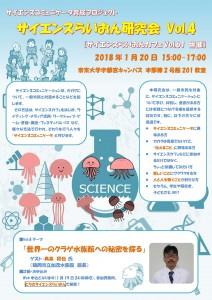 20180104-01_研究会04・サイエンスカフェ61-チラシ