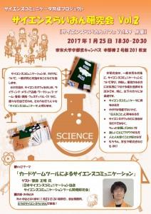 研究会02・サイエンスカフェ49-チラシ