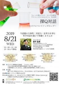 20190725-01_サイエンスカフェ80-チラシ