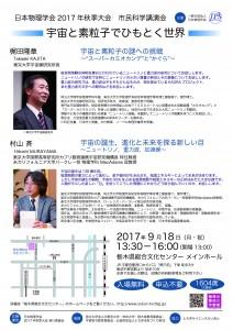 20170918-01_物理学会-市民科学講演会フライヤー_ページ_2