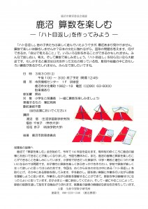 鹿沼 算数を楽しむ ―「ハト目返し」を作ってみよう― @ 鹿沼市民情報センター 1F 研修室 | 鹿沼市 | 栃木県 | 日本