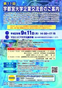 第11回宇都宮大学企業交流会 @ マロニエプラザ大展示場 | 宇都宮市 | 栃木県 | 日本