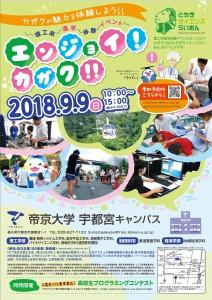 20180800-01_エンジョイカガク-ポスター