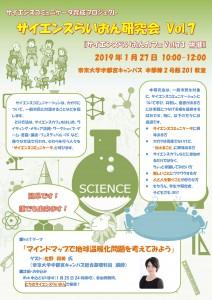 研究会07・サイエンスカフェ73-チラシ