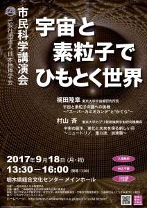 20170918-01_物理学会-市民科学講演会フライヤー_ページ_1