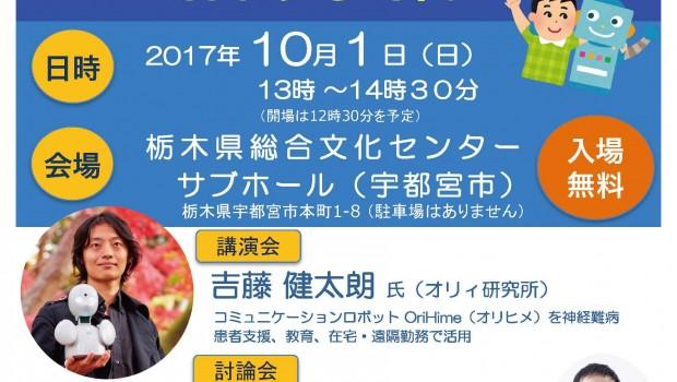 20171001-01_遠隔医療学会-市民公開講座パンフレット