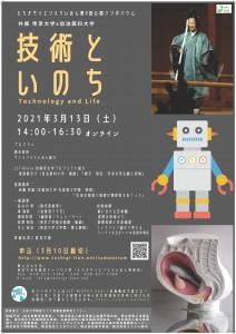 とちぎサイエンスらいおん第8回公開シンポジウム「技術といのち」 @ オンライン開催 | 宇都宮市 | 栃木県 | 日本