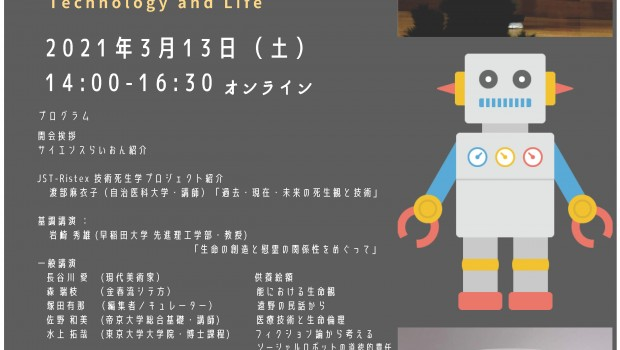 20210206-01_シンポジウム08a-チラシ最終稿